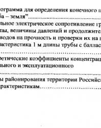 Типовые расчеты при сооружении и ремонте газонефтепроводов. Быков Л.И. (ред.). 2006
