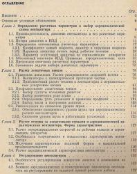 Аэродинамический расчет осевых вентиляторов. Брусиловский И.В. 1986