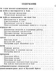 Военно-инженерное дело. Ушаков Д. 1939