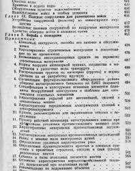 Наставление по военно-инженерному делу для Советской Армии. 1984