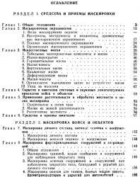 Руководство по инженерным средствам и приемам маскировки сухопутных войск (часть I). 1985