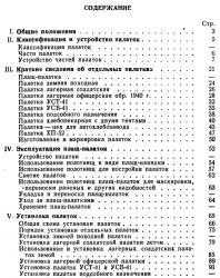 Руководство по эксплуатации и хранению палаток в воинских частях и учреждениях Советской Армии. 1953