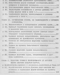 Современное состояние долговременной фортификации. Яковлев В.В., Хмельков С.А. 1926