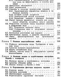Справочник офицера инженерных войск. Колибернов Е.С. и др. 1989