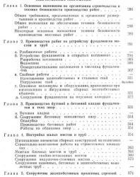 Справочник офицера-мостовика железнодорожных войск. Горчаков А.Д. (ред.). 1963