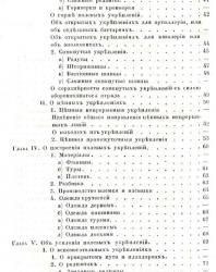 Фортификация. Часть 1. Полевая фортификация. Аркадий Теляковский. 1848
