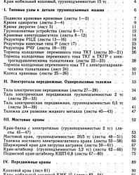 Краны и подъемники. Атлас конструкций. Часть 1. Желтонога А.И., Кучерин Н.В., Ковальчук А.И. 1974