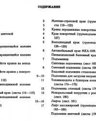 Краны и подъемники. Атлас конструкций. Часть 2. Желтонога А.И., Кучерин Н.В., Ковальчук А.И. 1974