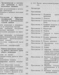 Курсовое проектирование грузоподъемных машин. Казак С.А. (ред.). 1989