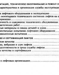 Лифты. Волков Д.П. (ред.). 1999