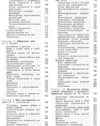 Проектирование машиностроительных заводов и цехов. Том 5(6). Проектирование вспомогательных цехов и служб. Ямпольский Е.С., Айзенберг Б.И. 1975