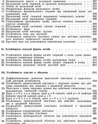 Устойчивость стержней пластин и оболочек. Тимошенко С.П. 1971