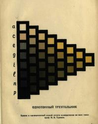 Цветоведение. Вильгельм Оствальд. 1926