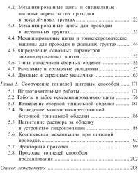 Тоннели, сооружаемые щитовым и специальными способами. Филиппов В.В. 2004