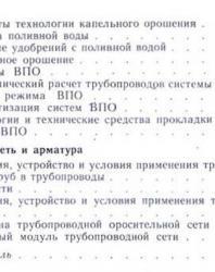 Механизация полива. Справочник. Штепа Б.Г., Носенко В.Ф., Винникова Н.В. и др. 1990