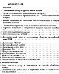 Создание искусственных лесов. Писаренко А.И., Мерзленко М.Д. 1990