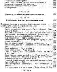 Лесные быстрорастущие экзоты. Холявко В.С. 1981