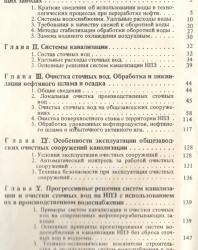 Очистка сточных вод нефтеперерабатывающих заводов. Карелин Я.А. и др. 1982