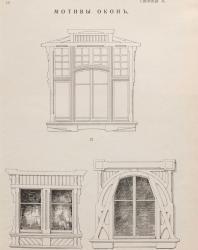 Иллюстрация из книги Стори В.Г. «Окна и двери. 110 мотивов окон, дверей, балконов, оград, беседок и цветочных корзин в разных стилях». 1915 г.