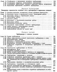 Сооружение магистральных трубопроводов. Бородавкин П.П., Березин В.Л. 1977