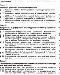 Упругость, вязкоупругость и длительная прочность цилиндрических и сферических тел. Кузнецов Г.Б. 1979