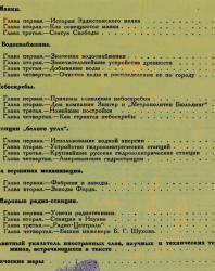 Гиганты техники. Рымкевич П.А. 1927