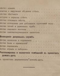 Деревянные дома-дачи. Папенгут А.Ф. 1904