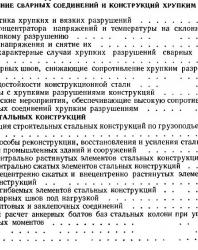 Металлические конструкции (техническая эксплуатация). Сахновский М.М. (ред.). 1976