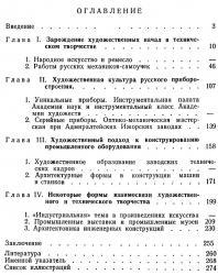 Очерки истории художественного конструирования в России XVIII - начала XX века. Гизе М.Э. 1978
