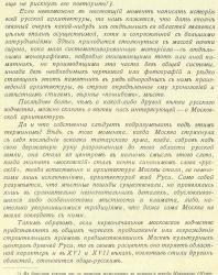 Очерк истории московского периода древне-русского церковного зодчества. Михаил Красовский. 1911