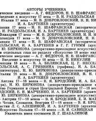 История искусства зарубежных стран XVII-XVIII века. Раздольская В.И. (ред.). 1988