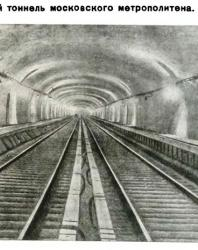 Московский метрополитен - лучший в мире. Джордж Морган. 1935