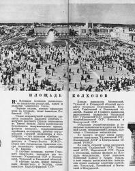 Всесоюзная сельскохозяйственная выставка. Путеводитель. 1941