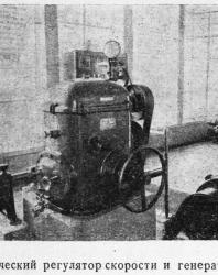 Автоматический регулятор скорости и генератор ГЭС