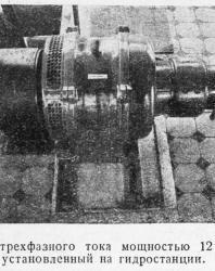 Генератор трехфазного тока мощностью 12 киловатт, установленный на гидростанции.