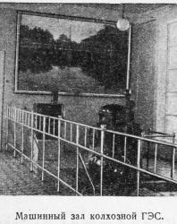 Машинный зал колхозной ГЭС