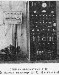 Панель автоматики ГЭС (у панели инженер В.С. Иванова)