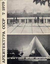 журнал «Архитектура СССР»