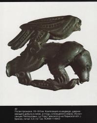 Пермский звериный стиль. Альбом. 1988 г.