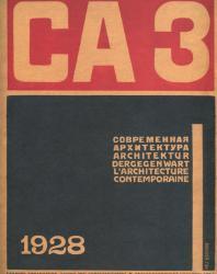 Журнал «Современная архитектура»