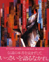 Delirious New York. Rem Koolhaas. 1995 (Japanese)