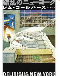 Delirious New York. Rem Koolhaas. 1999 (Japanese)