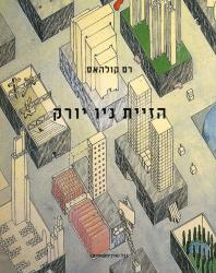 Delirious New York. Rem Koolhaas. 2010 (Hebrew)