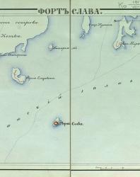 Форт Слава. Атлас крепостей Российской империи