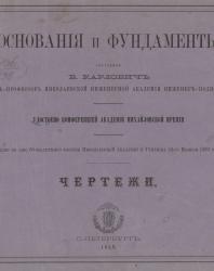 Основания и фундаменты. Чертежи. Карлович В.М. 1869