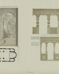 Собрание византийских, грузинских и древнерусских орнаментов и памятников архитектуры. Гагарин Г.Г. 1897