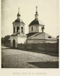 Москва. Соборы, монастыри и церкви. Том II. Белый город. Найденов Н.А. 1882