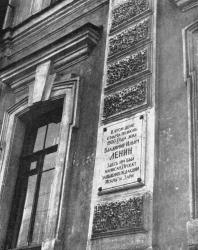 Псков. Улица Ленина
