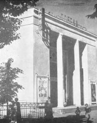 Псков. Кинотеатр «Победа». Реконструкция архитектора А.А. Ларкина
