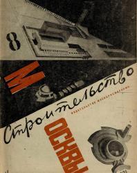 Журнал «Строительство Москвы»
